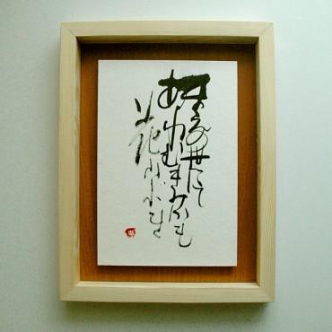 kaligrafia 04