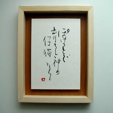 calligraphy 09