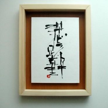 kaligrafia 11