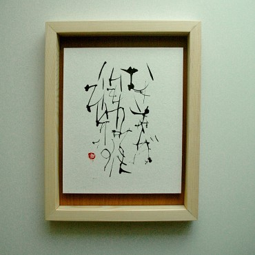calligraphy 14
