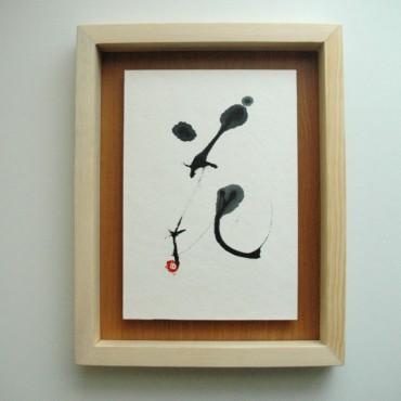 calligraphy 16